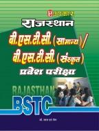 राजस्थान बी.एस.टी.सी.(सामान्य)/बी.एस.टी.सी. (संस्कृत) प्रवेश परीक्षा