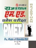 राजस्थान एम.एड. प्रवेश परीक्षा