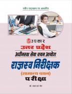 उत्तर प्रदेश अधीनस्थ सेवा चयन आयोग राजस्व निरीक्षक (सामान्य चयन) परीक्षा