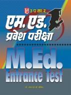 एम.एड. प्रवेश परीक्षा (उत्तर प्रदेश के लिए)
