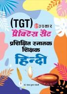 प्रैक्टिस सैट प्राशिक्षित स्नातक शिक्षक (TGT)  हिन्दी