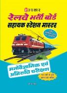 रेलवे भर्ती बोर्ड सहायक स्टेशन मास्टर मनोवैज्ञानिक एवं अभिरुचि परीक्षण (गत वर्षो के हल प्रश्न-पत्रों सहित)