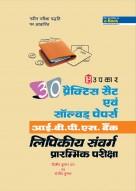 30 प्रैक्टिस सैट एवं सॉल्व्ड पेपर्स आई.बी.पी.एस. बैंक लिपिकीय संवर्ग प्रारम्भिक परीक्षा
