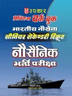प्रैक्टिसवर्क बुक भारतीय नौसेना एस.एस.आर. नौसैनिक भर्ती परीक्षा
