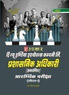 दि न्यू इंडिया एश्योरंस कंपनी लि. प्रशासनिक अधिकारी (जनरलिस्ट) प्रारम्भिक परीक्षा (स्केल-I )