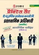 प्रैक्टिस सैट दि न्यू इंडिया एश्योरंस कंपनी लि. प्रशासनिक अधिकारी (जनरलिस्ट) प्रारम्भिक परीक्षा (स्केल-I )