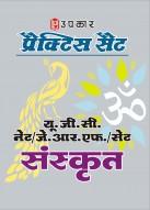 प्रैक्टिस सैट यू.जी.सी. नेट / जे.आर.एफ./ सैट संस्कृत