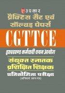 प्रैक्टिस सैट एवं सॉल्वड पेपर्स CGTTCE झारखण्ड कर्मचारी चयन आयोग संयुक्त स्नातक प्रशिक्षित शिक्षक प्रतियोगिता परीक्षा (अनिवार्य प्रश्न-पत्र )