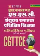 झारखण्ड एस.एस.सी.  संयुक्त स्नातक प्रशिक्षित शिक्षक प्रतियोगिता परीक्षा (अनिवार्य प्रश्न-पत्र ) CGTTCE