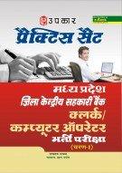 प्रैक्टिस सैट मध्य प्रदेश जिला केंद्रीय सहकारी बैंक क्लर्क / कंप्यूटर ऑपरेटर भर्ती परीक्षा (चरण-I)