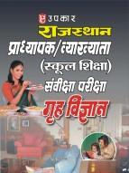 राजस्थान प्राध्यापक/व्याख्याता (स्कूल शिक्षा) संवीक्षा परीक्षा गृह विज्ञान