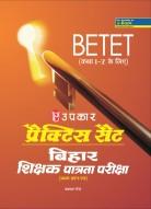 प्रैक्टिस सैट बिहार शिक्षक पात्रता परीक्षा BETET (प्रथम प्रश्न–पत्र) (कक्षा I -V के लिए)