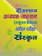 राजस्थान प्राध्यापक/व्याख्याता (स्कूल शिक्षा) संवीक्षा परीक्षा संस्कृत