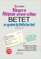 बिहार शिक्षक पात्रता परीक्षा (BETET) (प्रथम प्रश्न–पत्र) (कक्षा I -V के लिए)