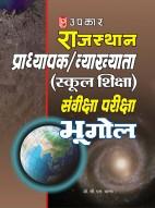 राजस्थान प्राध्यापक/व्याख्याता (स्कूल शिक्षा) संवीक्षा परीक्षा भूगोल