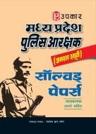 मध्य प्रदेश पुलिस आरक्षक (जनरल ड्यूटी) सोल्वड पेपर्स