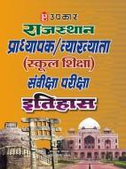 राजस्थान प्राध्यापक/व्याख्याता (स्कूल शिक्षा) संवीक्षा परीक्षा इतिहास