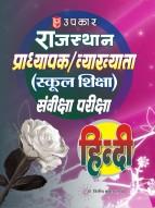 राजस्थान प्राध्यापक/व्याख्याता (स्कूल शिक्षा) संवीक्षा परीक्षा हिन्दी