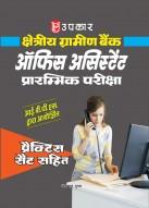 आई.बी.पी.एस. क्षेत्रीय ग्रामीण बैंक ऑफिस असिस्टेंट प्रारम्भिक परीक्षा (प्रैक्टिस सैट सहित)
