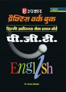 प्रैक्टिस वर्क बुक दिल्ली अधीनस्थ सेवा चयन बोर्ड पी.जी.टी. इंग्लिश