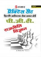 प्रैक्टिस सैट दिल्ली अधीनस्थ सेवा चयन बोर्ड पी.जी.टी. राजनीती विज्ञान