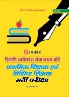 दिल्ली अधीनस्थ सेवा चयन बोर्ड प्राथमिक शिक्षक एवं विशिष्ठ शिक्षक भर्ती परीक्षा