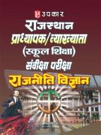 राजस्थान प्राध्यापक/व्याख्याता (स्कूल शिक्षा) संवीक्षा परीक्षा राजनीति विज्ञान