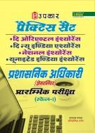 प्रैक्टिस सैट दि ओरिएंटल इंश्योरेंस,दि न्यू इंडिया एश्योरेंस,नेशनल इंश्योरेंस,यूनाइटेड इंडिया इंश्योरेंस प्रशासनिक अधिकारी (जनरलिस्ट्स) प्रारम्भिक परीक्षा (स्केल I)