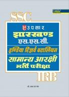 झारखण्ड एस.एस.सी. इंडिया रिज़र्व बटालियन सामान्य आरक्षी भर्ती परीक्षा