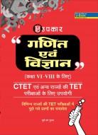 गणित एवं विज्ञान (कक्षा VI-VIII के लिए) CTET एवं अन्य राज्यों की TET  परीक्षाओ के लिए उपयोगी