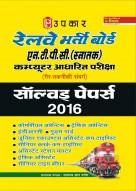 रेलवे भर्ती बोर्ड एन.टी.पी.सी. (स्नातक) कम्प्यूटर आधारित परीक्षा सोल्वड पेपर्स 2016
