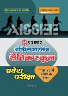 अखिल भारतीय सैनिक स्कूल प्रवेश परीक्षा (कक्षा VI के लिए)