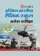 अखिल भारतीय सैनिक स्कूल प्रवेश परीक्षा (कक्षा IX के लिए)