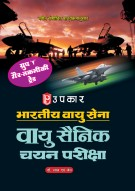 भारतीय वायु सेना वायुसैनिक चयन परीक्षा (ग्रुप 'Y':गैर तकनीकी ट्रेड)