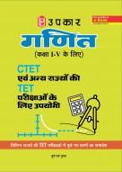 गणित (कक्षा I-V के लिए) CTET एवं अन्य राज्यों की TET परीक्षाओ के लिए उपयोगी