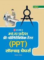 मध्य प्रदेश प्री-पॉलिटेक्निक टेस्ट (PPT) सॉल्वड् पेपर्स