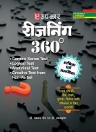 रीजनिंग 360 (भाषिक एवं अभाषिक)