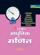 आधुनिक गणित (एस.एस.सी., बैंक, रेलवे, पुलिस, डिफेंस आदि परीक्षाओं के लिए उपयोगी)