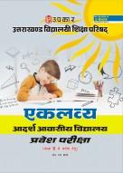 उत्तराखण्ड विद्यालयी शिक्षा परिषद एकलव्य आदर्श आवासीय विद्यालय प्रवेश परीक्षा (कक्षा 6 में प्रवेश हेतु)