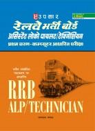 रेलवे भर्ती बोर्ड असिस्टेंट लोको पायलट /टेक्निशियन  प्रथम चरण कम्प्यूटर आधारित परीक्षा