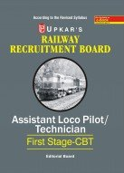 Railway Recruitment Board Assistant Loco Pilot/Technician