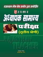 राजस्थान अध्यापक सामान्य परीक्षा (तृतीय श्रेणी)