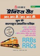 प्रैक्टिस सैट रेलवे भर्ती बोर्ड ग्रुप डी कम्प्यूटर आधारित परीक्षा 2018
