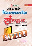 मध्य प्रदेश माध्यमिक शिक्षक पात्रता परीक्षा संस्कृत