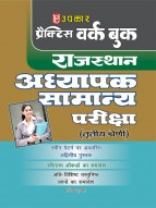 प्रैक्टिस वर्क बुक राजस्थान अध्यापक सामान्य परीक्षा (तृतीय श्रेणी)