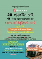 RAILWAY Recruitment Boards Group D Computer Based Test (Technical & Non-Technical Cadre) Practice Sets & Solved Papers