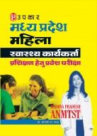 मध्य प्रदेश महिला स्वास्थ्य कार्यकर्ता प्रशिक्षण हेतु प्रवेश परीक्षा