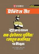 प्रैक्टिस सैट राजस्थान सब-इंस्पेक्टर पुलिस प्लाटून कमाण्डर परीक्षा
