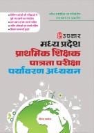 मध्य प्रदेश संविदा शाला शिक्षक पात्रता परीक्षा (श्रेणी -3) पर्यावरण अध्ययन कक्षा 1-5 के लिए)
