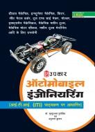 ऑटोमोबाइल इंजीनियरिंग (आई.टी.आई.पाठ्यक्रम पर आधारित)